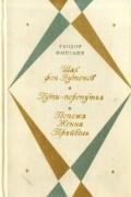Теодор Фонтане - Шах фон Вутенов. Пути-перепутья. Госпожа Женни Трайбель (сборник)