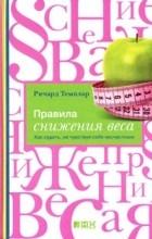 Ричард Темплар - Правила снижения веса. Как худеть, не чувствуя себя несчастным
