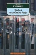Трумен Капоте - Закрой последнюю дверь