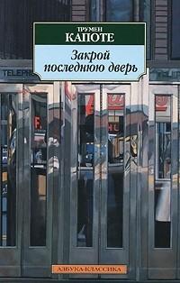 Трумен Капоте - Закрой последнюю дверь (сборник)
