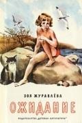 Зоя Журавлева - Ожидание