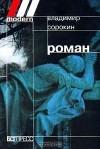 Владимир Сорокин — Роман
