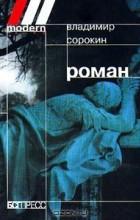 Владимир Сорокин - Роман
