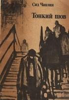 Сид Чаплин - Тонкий шов. Рассказы (сборник)