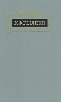 К. Ф. Рылеев - К. Ф. Рылеев. Сочинения
