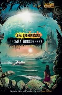 Яна Дубинянская - Письма полковнику