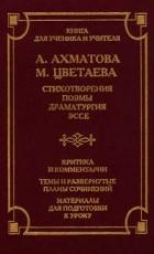 - Стихотворения, поэмы, драматургия, эссе (сборник)