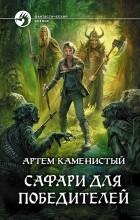 Артем Каменистый - Сафари для победителей