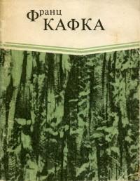Франц Кафка - В исправительной колонии. Превращение (сборник)