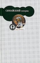 Иоанн Мосх - Синайский патерик, или Луг духовный