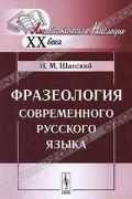 Н. М. Шанский - Фразеология современного русского языка