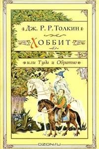 Дж. Р. Р. Толкин - Хоббит, или Туда и Обратно