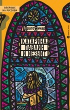 Драго Янчар - Катарина, павлин и иезуит