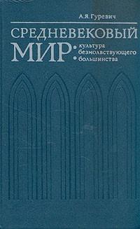 Арон Гуревич - Средневековый мир. Культура безмолствующего большинства