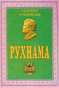 Сапармурат Туркменбаши - Рухнама