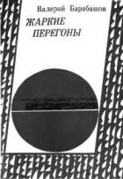 Валерий Барабашов - Жаркие перегоны