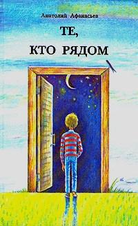 Анатолий Афанасьев — Те, кто рядом