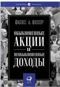 Филип А. Фишер - Обыкновенные акции и необыкновенные доходы (сборник)