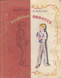 Анатолий Алексин — Весёлые повести