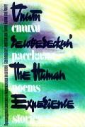- Опыт человеческий. Произведения советских и американских писателей