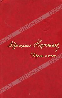 Абдижамил Нурпеисов - Кровь и пот