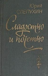 Юрий Слепухин - Сладостно и почетно