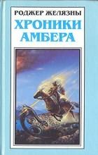 Роджер Желязны - Синий конь, Танцующие горы