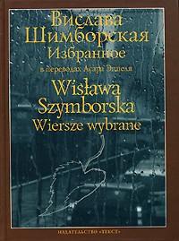 Вислава Шимборская - Вислава Шимборская. Избранное / Wislawa Szymborska: Wiersze wybrane