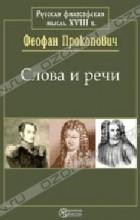 Феофан Прокопович - Слова и речи