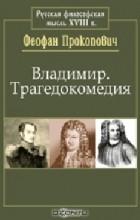 Феофан Прокопович - Владимир. Трагедокомедия
