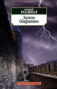 Гораций Уолпол - Замок Отранто