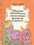 """Альберт Иванов - Обычные приключения """"олимпийца"""" Михаила Енохина"""