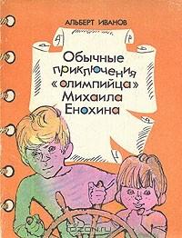 Альберт Иванов - Обычные приключения