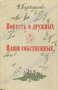 И. Карнаухова - Повесть о дружных. Наши собственные (сборник)