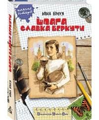 Ніна Бічуя - Шпага Славка Беркути
