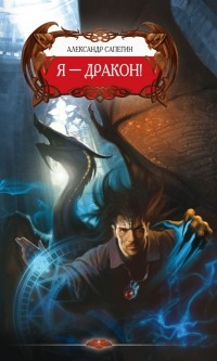 Александр Сапегин - Я - Дракон!