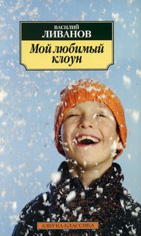 Василий Ливанов - Мой любимый клоун (сборник)