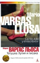 Марио Варгас Льоса - Тетушка Хулия и писака