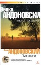 Венко Андоновский - Пуп земли