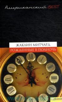 Жаклин Митчард - Рожденные в полночь