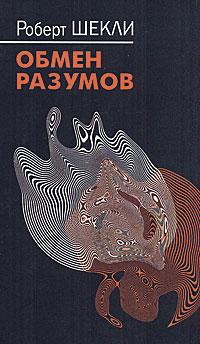Отзывы о книге обмен разумов: сборник.