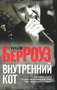 Уильям Берроуз - Внутренний кот