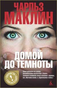 Чарльз Маклин - Домой до темноты