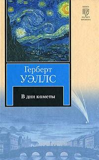 Герберт Уэллс - В дни кометы