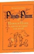 Вильгельм Буш - Плюх и Плих и другие истории для детей (сборник)