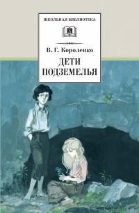 Владимир Короленко - Дети подземелья. Слепой музыкант. Рассказы и очерки (сборник)