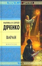 Марина и Сергей Дяченко - Варан