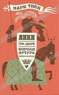 Марк Твен - Янки при дворе короля Артура