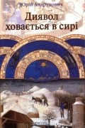 Юрій Андрухович - Диявол ховається в сирі
