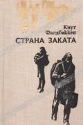 Кнут Фалдбаккен - Страна заката